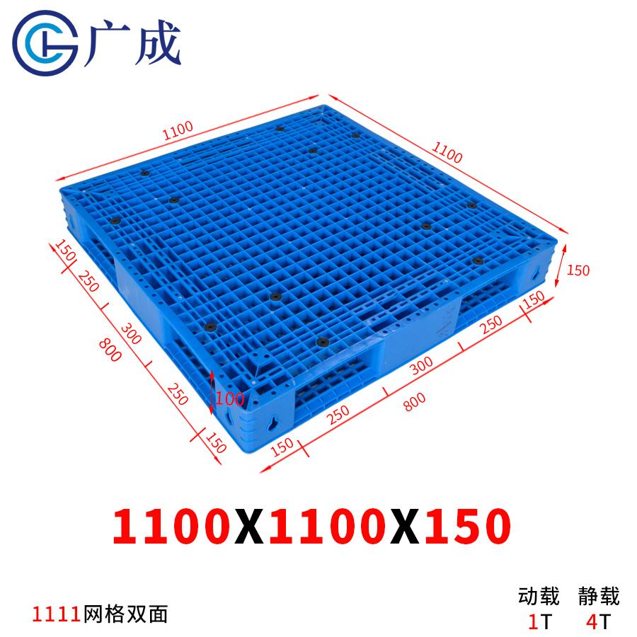 1111网格双面塑料托盘