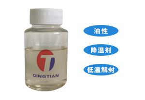 DH-7356 环保型全封闭降温剂