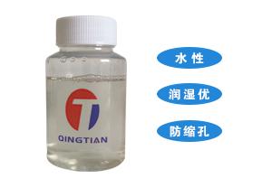 水性流平剂