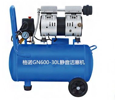 GN600-30L静音活塞机(220V)