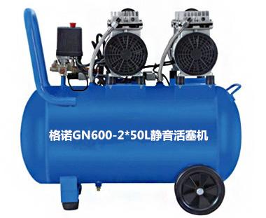 GN600x2-50L静音活塞机(220V)