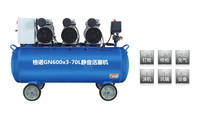 GN600x3-70L静音活塞机(220V)