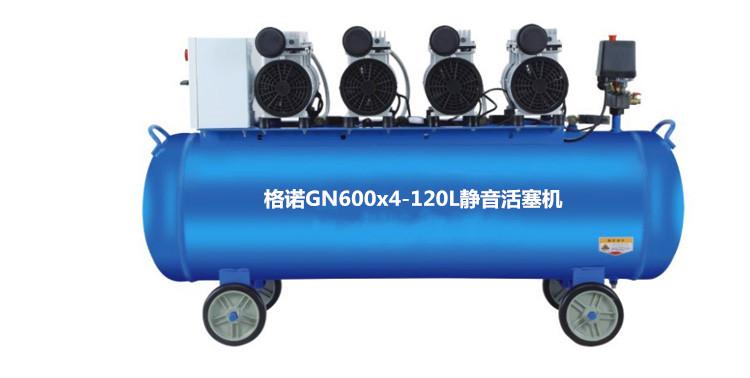 GN600x4-120L静音活塞机(220V)