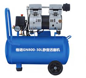 GN800-30L静音活塞机(220V)