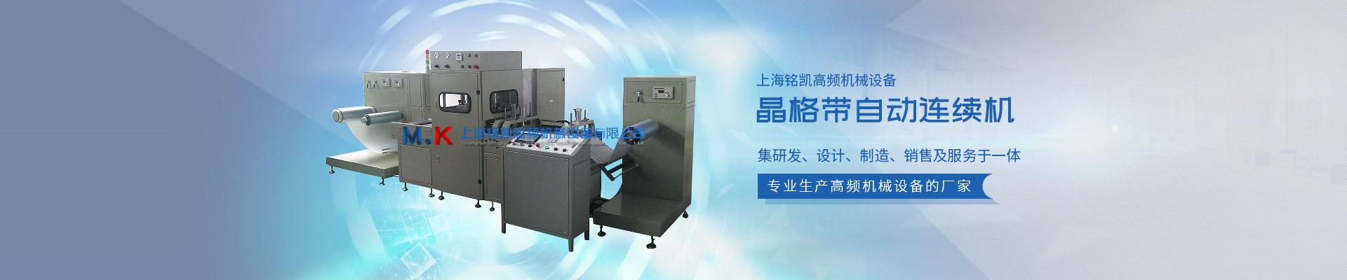 上海铭凯高频机械设备有限公司