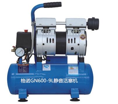 GN600-9L静音活塞机(220V)