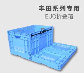 丰田EUO系列专用折叠箱