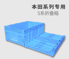 本田S系列专用折叠箱