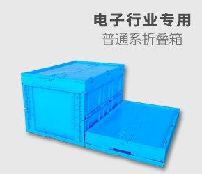 电子行业专用折叠箱