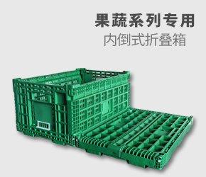 果蔬系列专用折叠筐