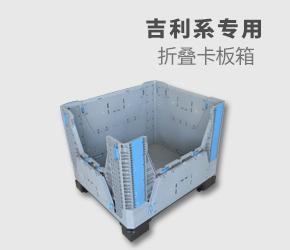 折叠塑料卡板箱