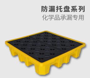 防渗漏塑料托盘
