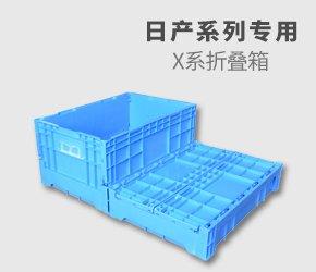 本田X系列折叠箱