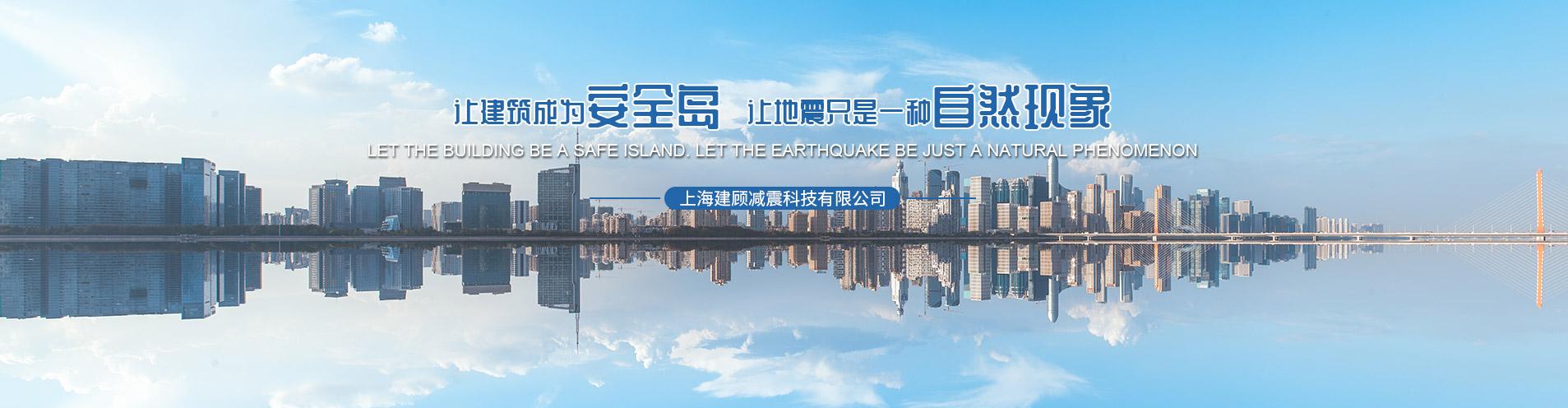 上海建顾减震科技有限公司