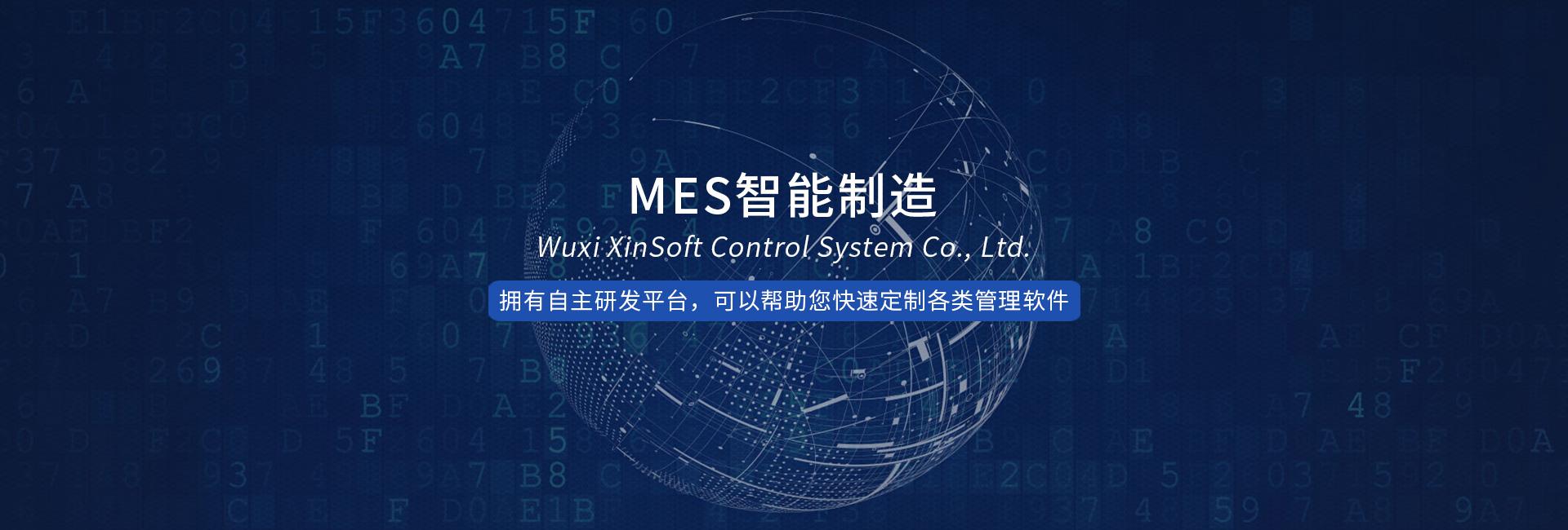 无锡芯软智控系统有限公司