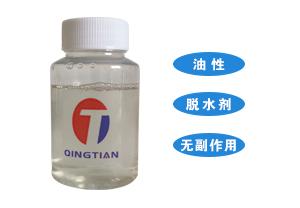 DH-7701 脱水剂