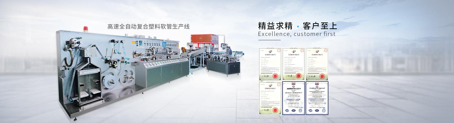 全自動塑料包裝軟管制管生產線