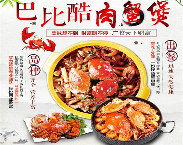 众多美食哪一种最有吸引力?巴比酷肉蟹煲给你答案