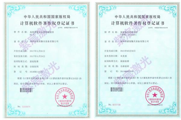 紫宸激光焊锡机著作权登记证书