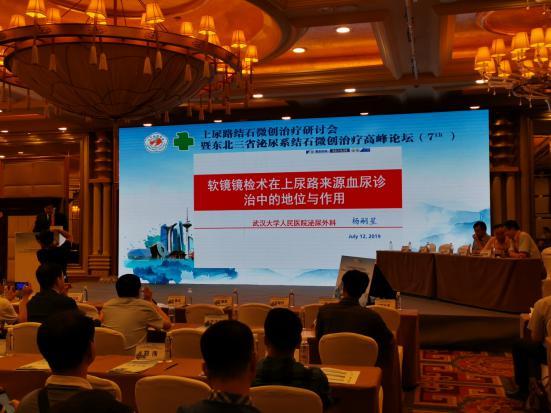 第三届中国泌尿外科与男科联盟总会