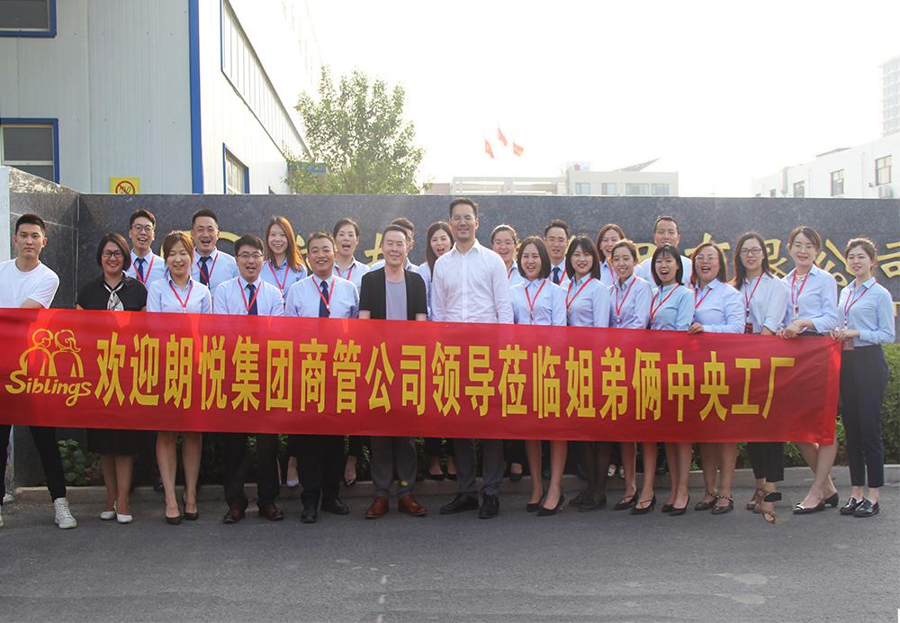 朗悦集团商管公司走进姐弟俩中央工厂