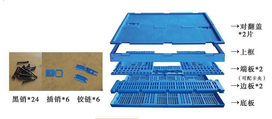 折叠箱组装配件