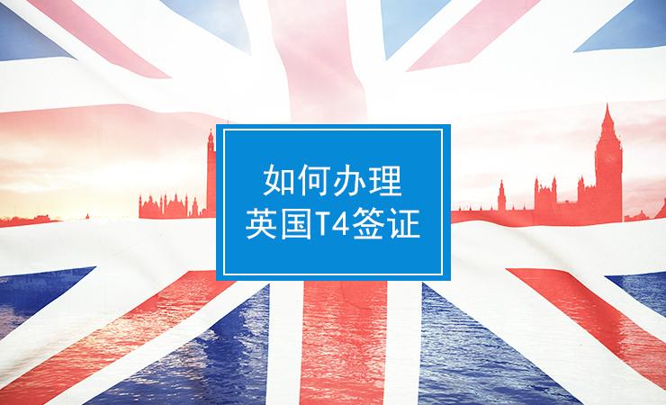 英国T4留学签证申请详细流程 | 含全部签证问题