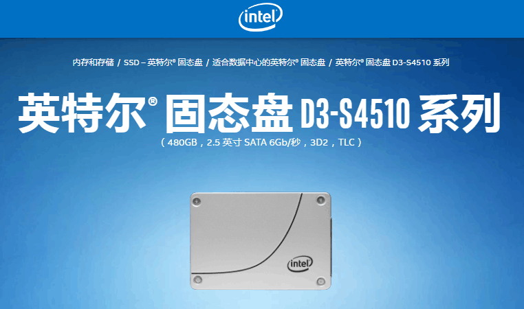 S4510-480G
