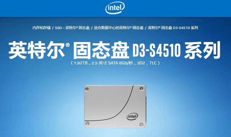 S4510-2TB(1.92TB)