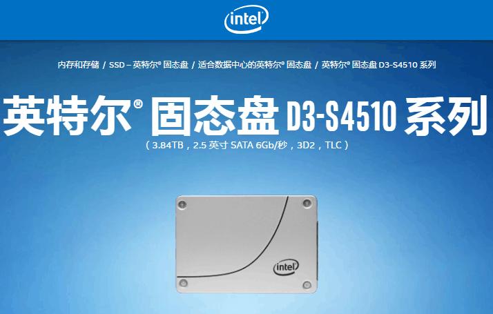 S4510-4TB(3.84TB)