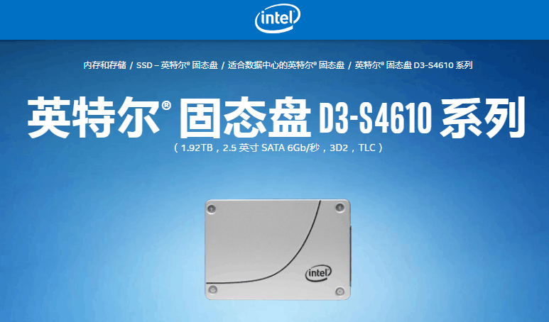 intel固態硬盤型號列表