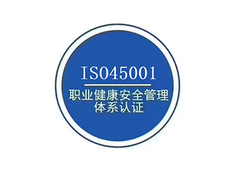 职业安全健康管理体系 ISO45001