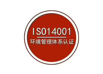 环境管理体系 ISO14001