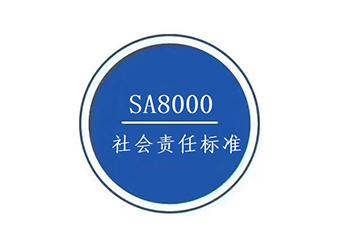 社会责任管理体系 SA8000
