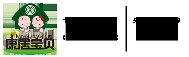 生态板十大品牌-康居宝贝