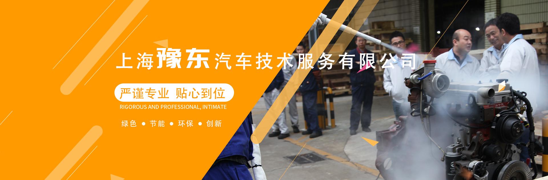 上海豫东汽车技术服务有限公司
