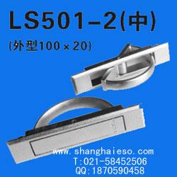 LS501-2(中)