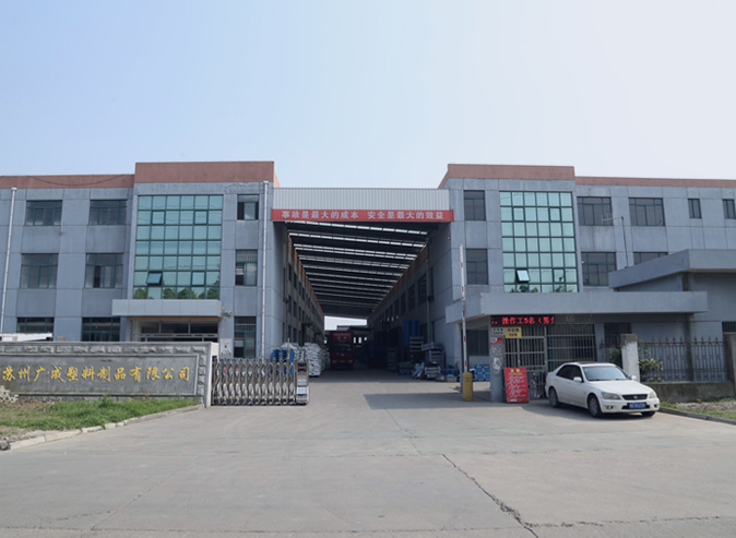 广成塑料厂房