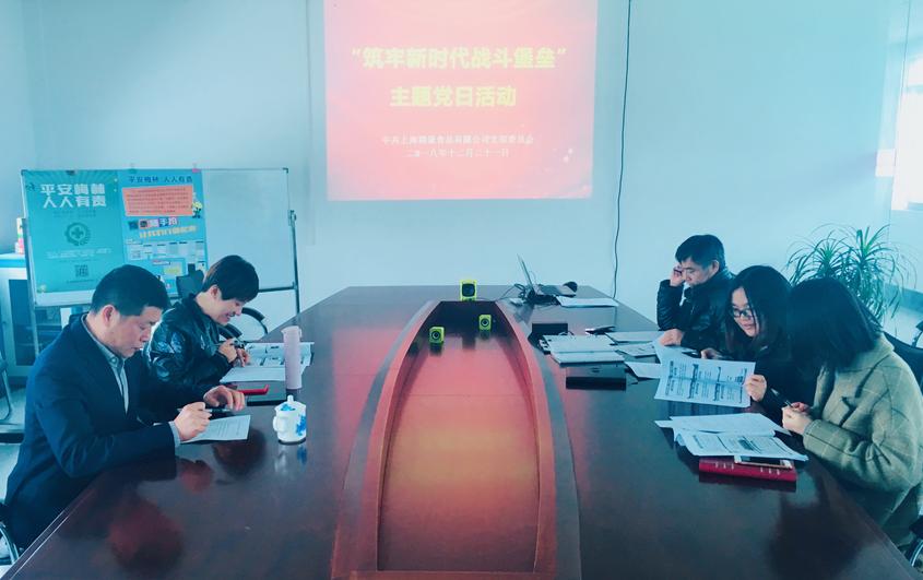 聯豪黨支部舉行《中國共產黨支部工作條例(試行)》知識測試