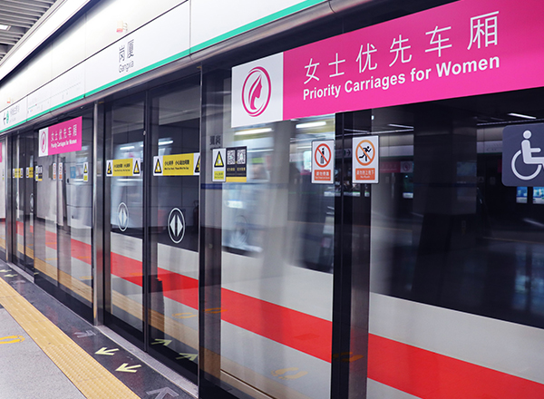 地鐵屏蔽門