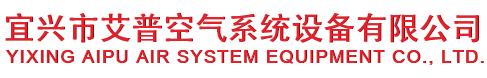 宜兴市艾普空气系统设备有限公司