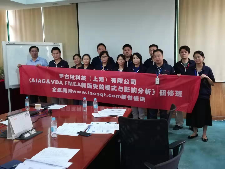 企航顾问为 新加坡萨古拉科技(上海)有限公司提供的《AIAG&VDA FMEA 新版失效模式及影响分析》研修班圆满结束