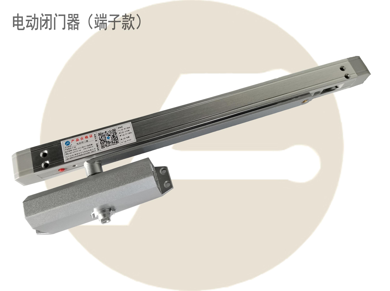低功耗电动闭门器(端子款)