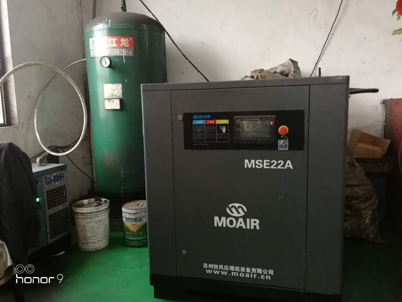 牧风永磁变频空压机MSE22A