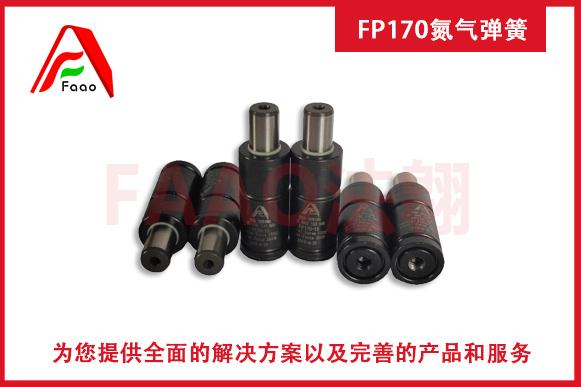 氮气弹簧FP170