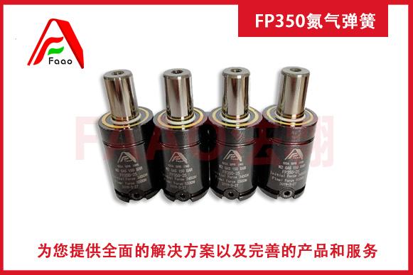 氮气弹簧FP350