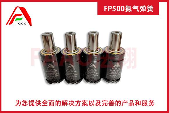 氮气弹簧FP500