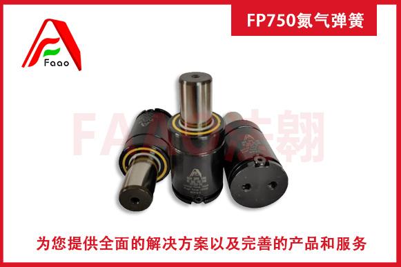 氮气弹簧FP750
