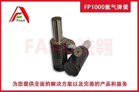 氮气弹簧FP1000