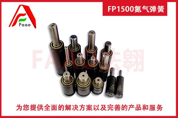 氮气弹簧FP1500